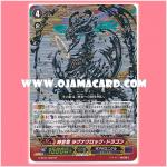 G-BT01/S08 : Interdimensional Dragon, Ragnaclock Dragon (SP)