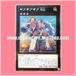 DS14-JPMS1 : Geargiagear XG / Geargiagear Cross Gigant (Extra Secret Rare)