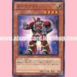 GAOV-JP004 : Tasuke Knight (Rare)