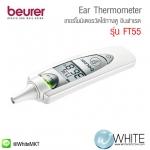เทอร์โมมิเตอร์วัดไข้ ทางหู ระบบอินฟาเรด Beurer รุ่น FT55 Beurer Ear Thermometer with 3-in-1 function