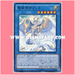 DUEA-JP050 : Saphira the Dragon Princess / Dragon Princess Deity - Saphira (Ultra Rare)