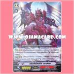PR/0093TH : คริมสันไลท์นิ่ง ดราก้อน (Crimson Lightning Dragon)