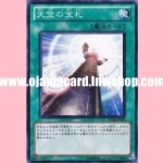 SD20-JP023 : Cards from the Sky (Common)