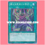 MP01-JP025 : Contract with the Dark Master / Contract with the Ruler of Darkness (Millennium Super Rare)