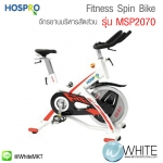 เครื่องออกกำลังกาย จักรยานนั่งปั่น Fitness Hospro Spin Bike รุ่น MSP2070