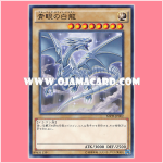 MVPI-JP002 : Blue-Eyes White Dragon (Kaiba Corporation Common) 98%