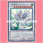 VB16-JP002 : Drascension the Supreme Sky Dragon / Dragoascension the Supreme Sky Dragon (Ultra Rare)