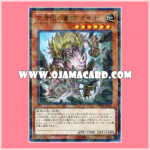 DBDS-JP021 : Dyna, Champion of the Skyfang Brigade (Normal Parallel Rare)