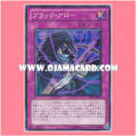 DP11-JP021 : Ebon Arrow / Black Arrow (Common)