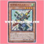 VE03-JP002 : Gladiator Beast Lanista / Gladial Beast Lanista (Ultra Rare)