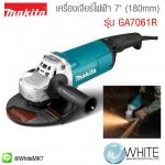 """เครื่องเจียร์ไฟฟ้า 7"""" (180mm) รุ่น GA7061R ยี่ห้อ Makita (JP) Angle Grinder"""