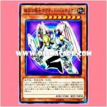 SDMY-JP006 : Valkyrion the Magna Warrior / Magnet Valkyrion the Magnetic Warrior (Common)