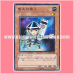 STOR-JP026 : Shien's Squire / Shien's Adopted Child (Common)