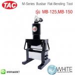 M-Series Busbar Flat-Bending Tool รุ่น MB-125,MB-150 ยี่ห้อ TAC (CHI)