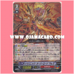 "G-BT01/S05 : Dragonic Overlord ""The X"" (SP)"