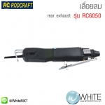 เลื่อยลม รุ่น RC6050, easy exchange of blades, rear exhaust ยี่ห้อ RODCRAFT (GEM)