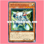 SD33-JP009 : Cyberse Gadget (Normal Parallel Rare)