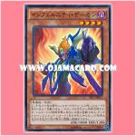 TRC1-JP017 : Infernity Archfiend / Infernity Daemon (Super Rare)