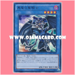 CPD1-JP018 : Knight of Dark Dragon (Super Rare)