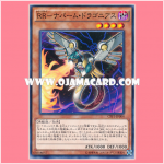 CPF1-JP004 : Raidraptor - Napalm Dragonius / Raid Raptors - Napalm Dragonius (Common)