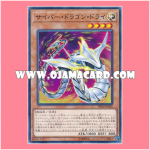 DP20-JP020 : Cyber Dragon Drei (Common)
