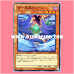 20AP-JP069 : Blackwing - Gale the Whirlwind / Black Feather - Gale the Swift Wind (Normal Parallel Rare)