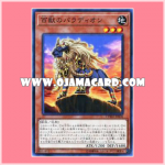 CYHO-JP008 : Palladion of the Hundred Beasts (Common)
