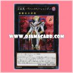 DBDS-JP007 : Al Dhampir – Vampire Sheridan (Secret Rare)
