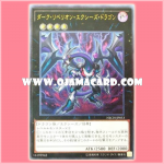 NECH-JP053 : Dark Rebellion Xyz Dragon (Ultimate Rare)