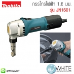 กรรไกรไฟฟ้า 1.6 มม.(16Ga) รุ่น JN1601 ยี่ห้อ Makita (JP) NIBBLER 550 W