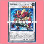 DBLE-JP018 : Superheavy Samurai Ogre Shutendoji / Superheavy God Oni Shutendo-G (Normal Parallel Rare)