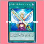 CPL1-JP011 : Celestial Sword - Eatos / Holy Sword of the Goddess - Eatos (Common)