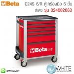 C24S 6/R ตู้เครื่องมือ 6 ชั้น สีแดง รุ่น 024002063 ยี่ห้อ BETA จาก อิตาลี