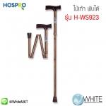 ไม้เท้า พับได้ Walking stick รุ่น H-WS923