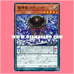 EXFO-JP024 : Mythical Beast Medusa / Magic Beast Medusa (Common)
