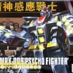 HGUC (049) 1/144 MRX-009 Psycho Fighter / Psycho Gundam