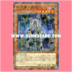 DBSW-JP009 : Grandmaster of the Six Samurai / Grandmaster of the Six Warmen (Normal Parallel Rare)