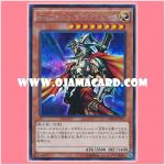 15AX-JPM17 : Gilford the Lightning (Secret Rare)