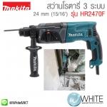 """สว่านโรตารี่ 3 ระบบ ใช้กับดอกสว่าน SDS-PLUS 24 mm (15/16"""") รุ่น HR2470F ยี่ห้อ Makita (JP) Rotary Hammer"""