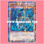 SPDS-JP011 : Destiny HERO - Dogma / Destiny HERO Dogmaguy (Normal Parallel Rare)