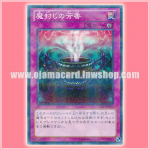 AT03-JP003 : Anti-Spell Fragrance / Magic-Sealing Fragrance (Normal Parallel Rare)