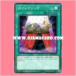 DP19-JP029 : Ojamagic (Common)