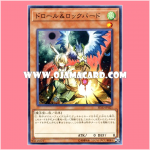 SD33-JP021 : Droll & Lock Bird (Common)