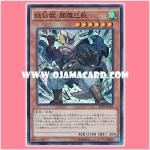 SPTR-JP002 : Hermit Youkai Yamamisaki / Yamamisaki of the Hermit Yokai (Super Rare)