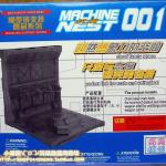 Mechanical Chain Base 001 / Machine Nest 001 / โรงซ่อมบำรุง 001