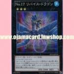 DP14-JP019 : Number 17 Leviathan Dragon / Levice Dragon (Super Rare)