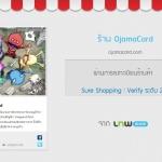 Sure Shopping กับ ร้าน OjamaCard ~ มั่นใจได้รับสินค้าชัวร์ 100%