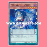 SD29-JP009 : Performapal Silver Claw / Entermate Silver Claw (Common)