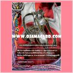 PR/0108TH : อัศวินแห่งแดนชำระ, เคิร์สฟอส์ก•ดราก้อน (Purgatory Knights, Curse Falx Dragon) - แบบโฮโลแกรมฟอยล์