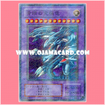 P3-01 : Blue-Eyes Ultimate Dragon (Super Parallel Rare)